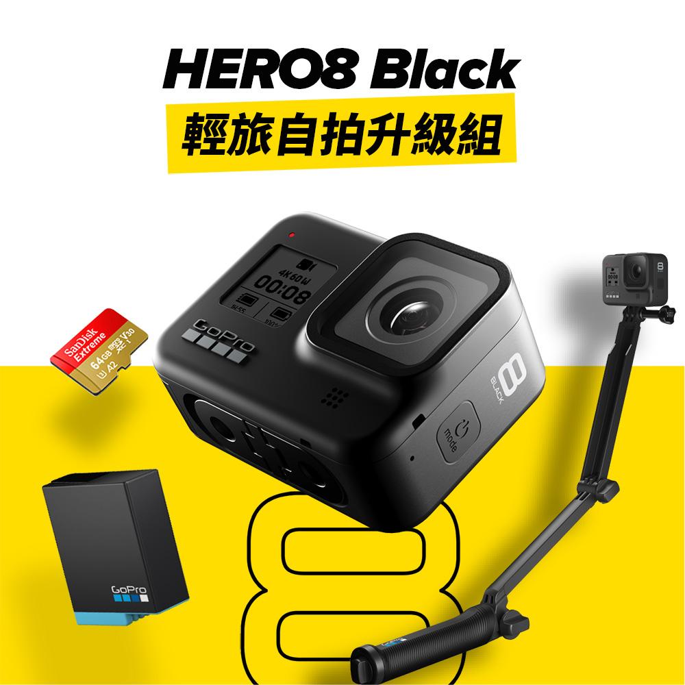 GoPro HERO8 Black輕旅自拍升級組-HERO8+三向手持延長+電池+64G(忠欣公司貨)