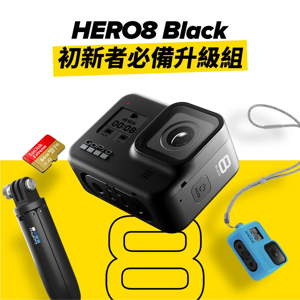 GoPro HERO8 Black初新者必備升級組-HERO8+shorty+H8專用矽膠套+64G(忠欣公司貨)