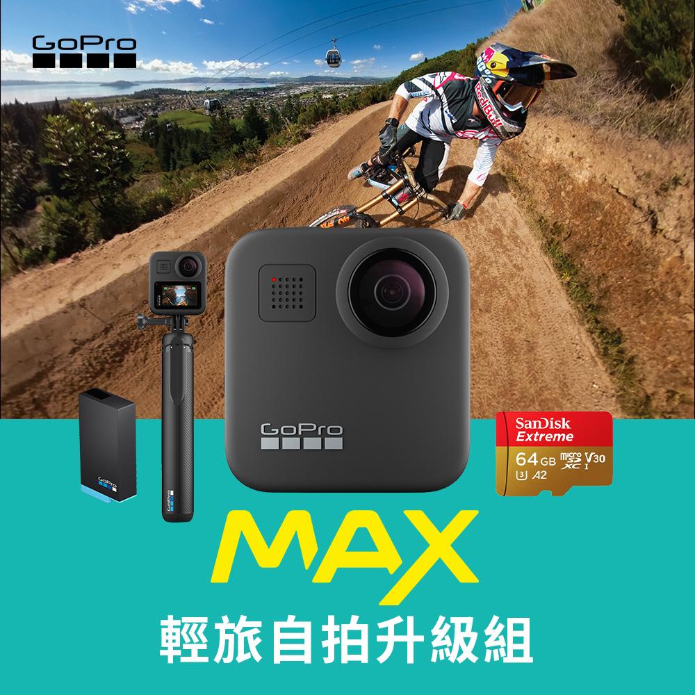 GoPro MAX輕旅自拍升級組-MAX+MAX專用握把+腳架+原廠電池+64G(忠欣公司貨)
