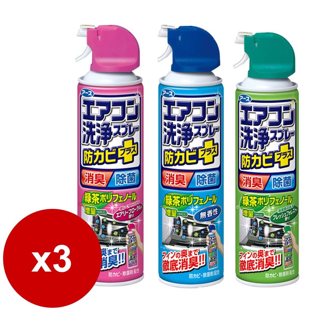 興家安速 免水洗冷氣清潔劑 420ml/瓶*3入