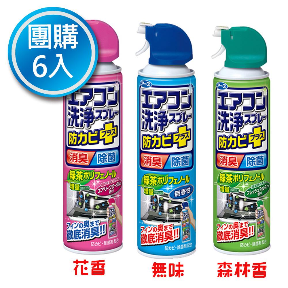 【團媽推薦】興家安速 免水洗冷氣清潔劑 420ml/瓶*6入