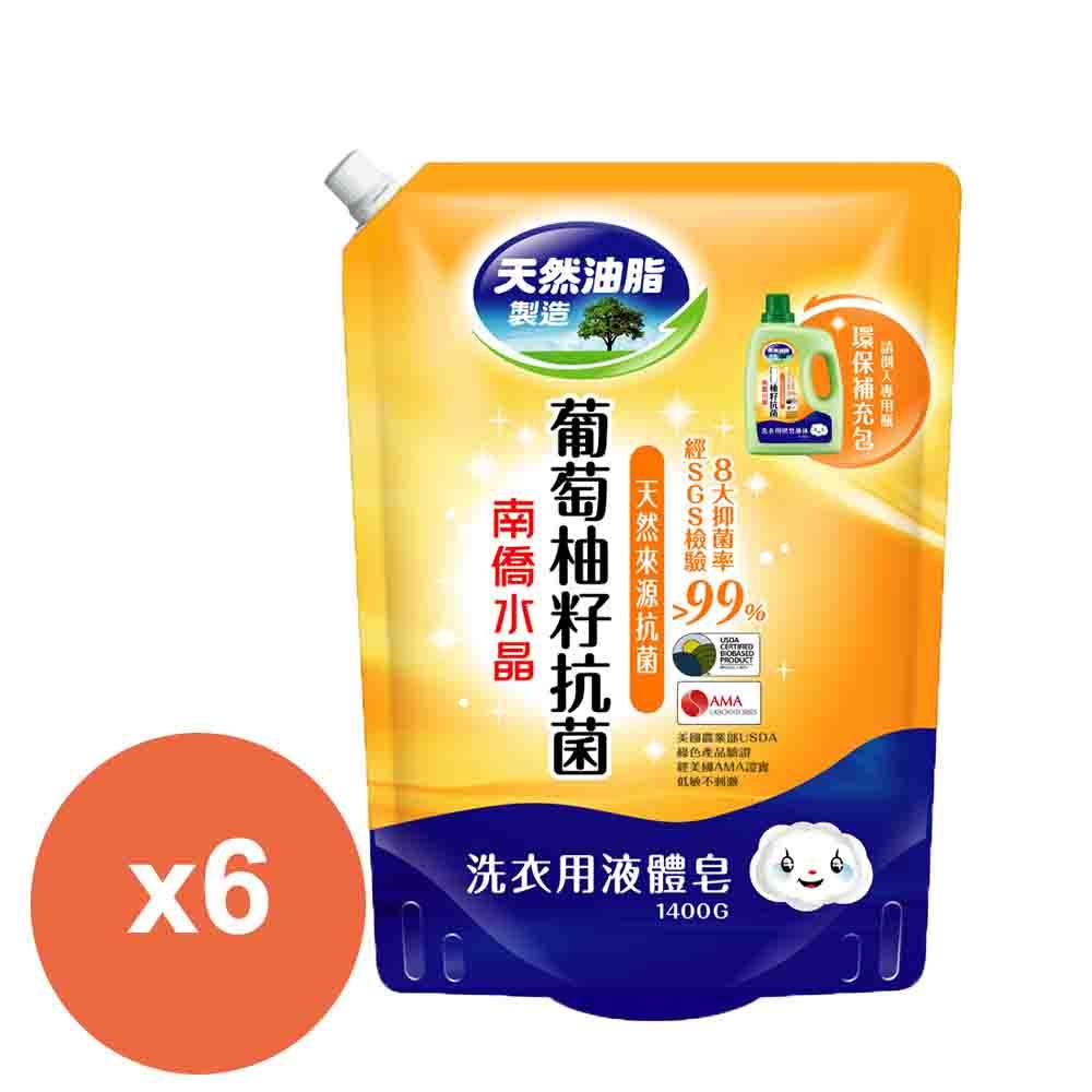 南僑水晶葡萄柚籽抗菌洗衣精補充包1600ml*6包