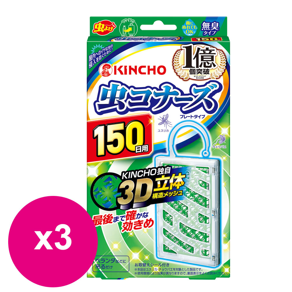 日本 KINCHO 金鳥 防蚊掛片 150日*3入