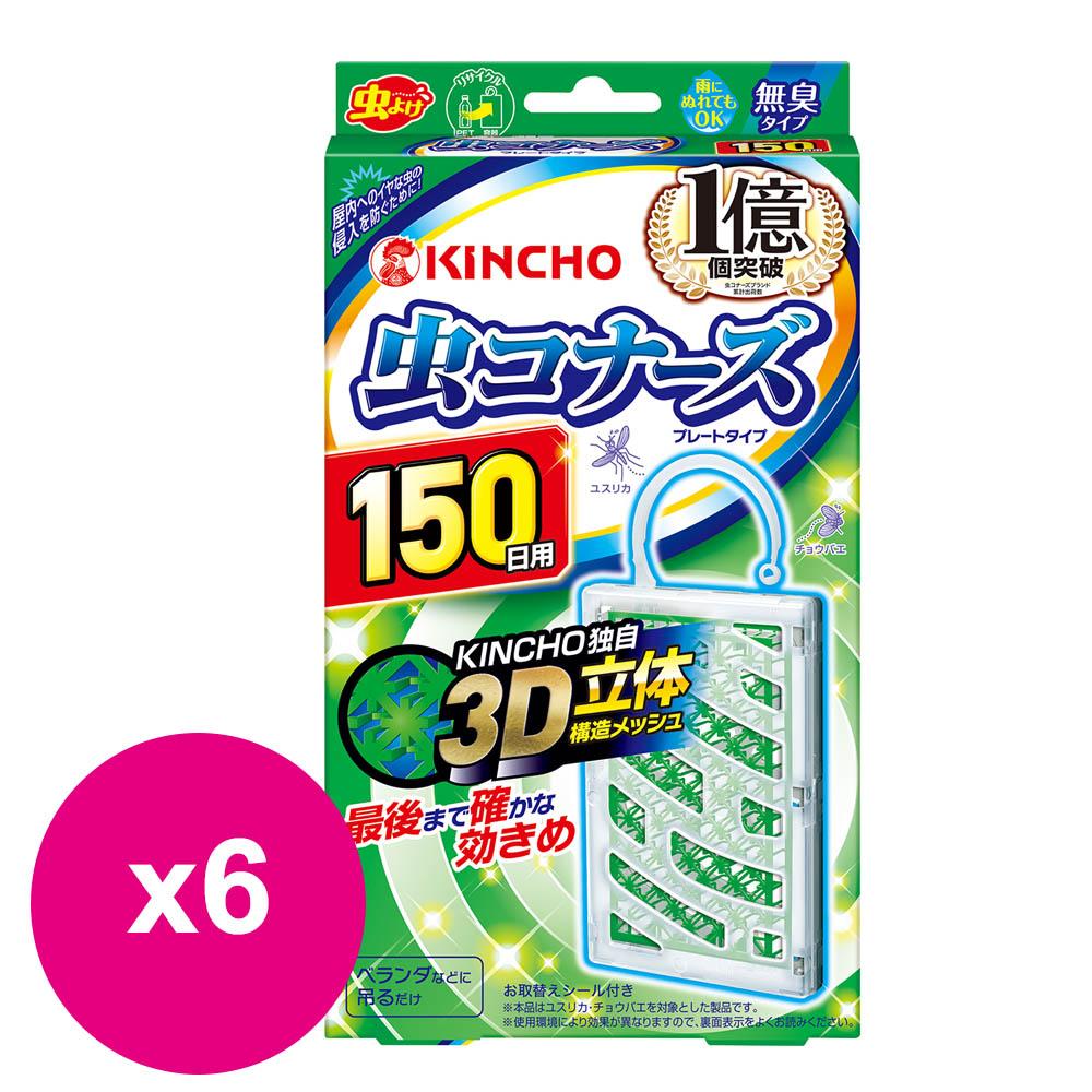 日本 KINCHO 金鳥 防蚊掛片 150日*6入