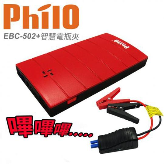Philo 飛樂  6000mAh EBC-502  救車行動電源-強化版 (附智慧偵測型電瓶夾) 贈 時尚收納硬殼包