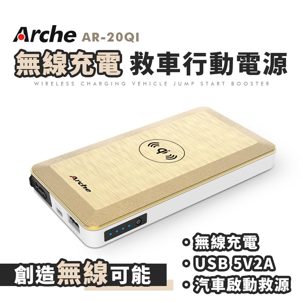 【Arche 艾鉅】三合一QI 無線充電 救車行動電源(AR-20QI 贈收納包 +飲料袋)