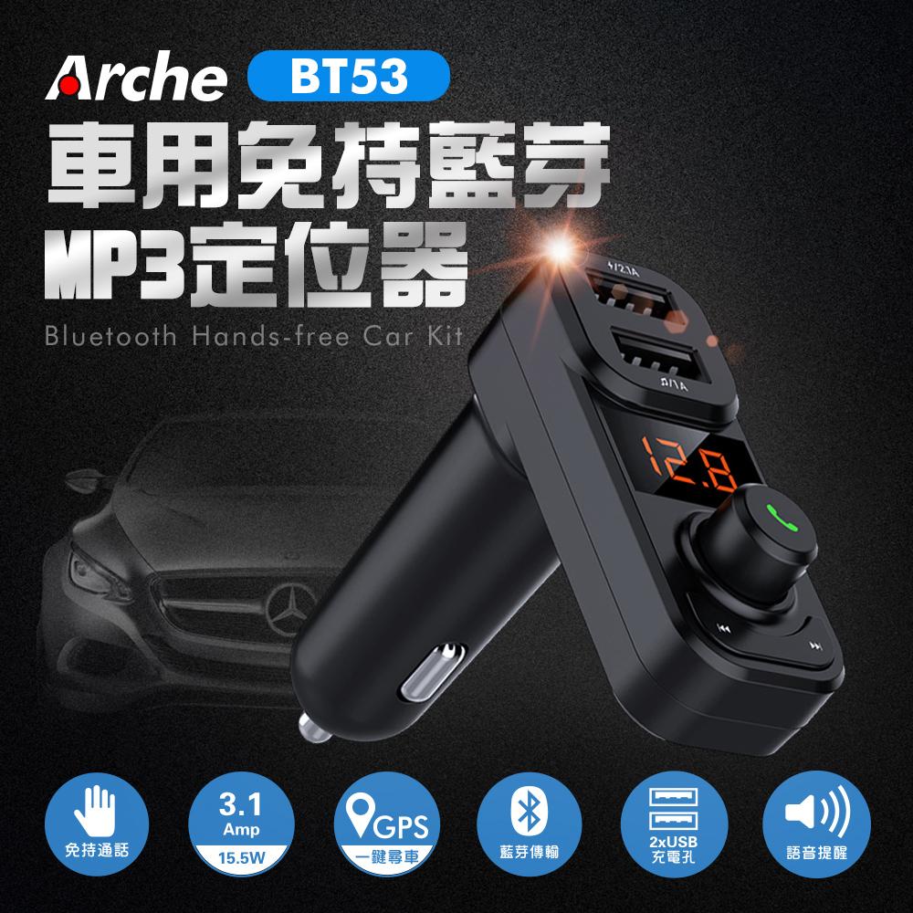 Arche車用免持藍芽MP3定位器 BT53