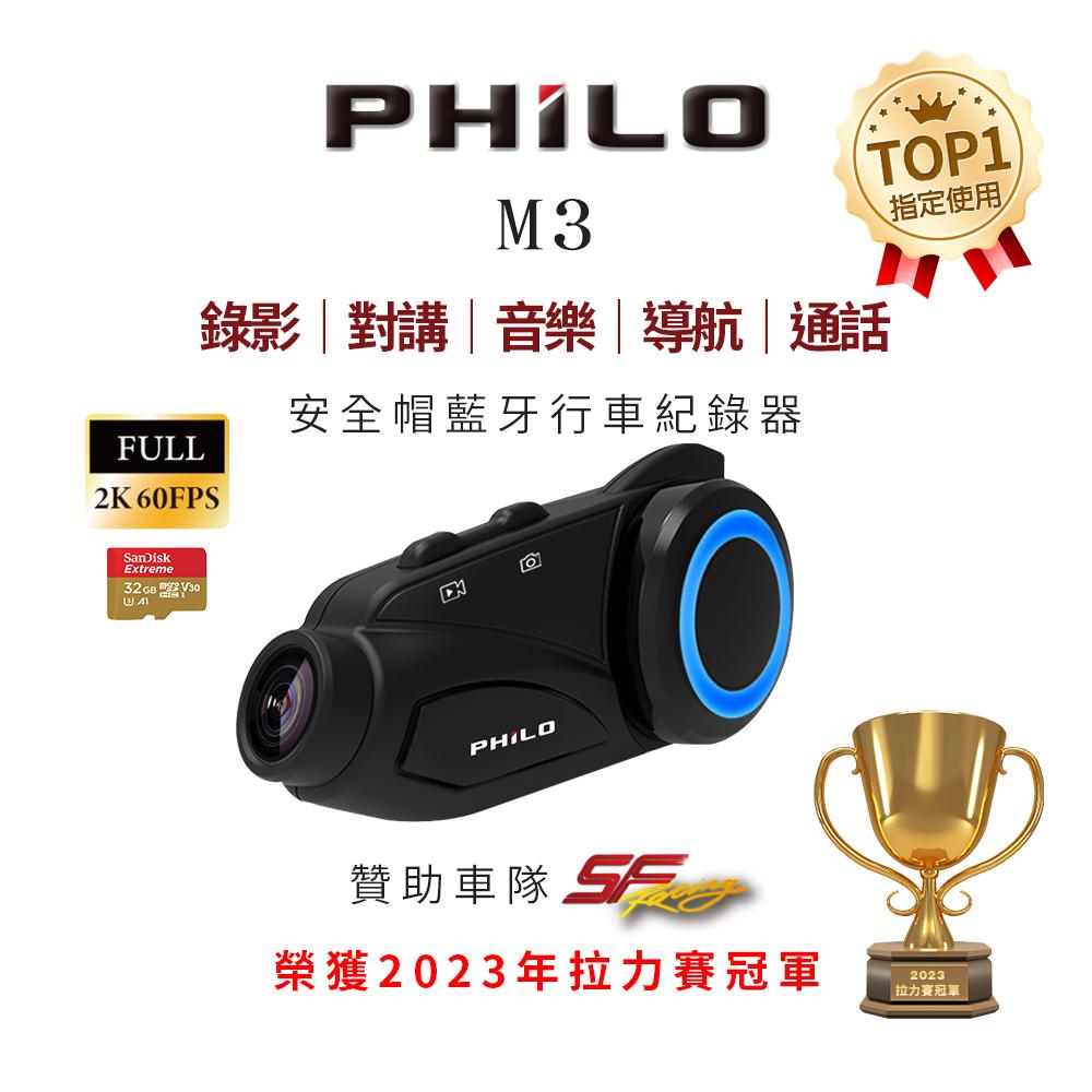 Philo獵鯊藍芽對講 行車紀錄器 M3+贈32G記憶卡