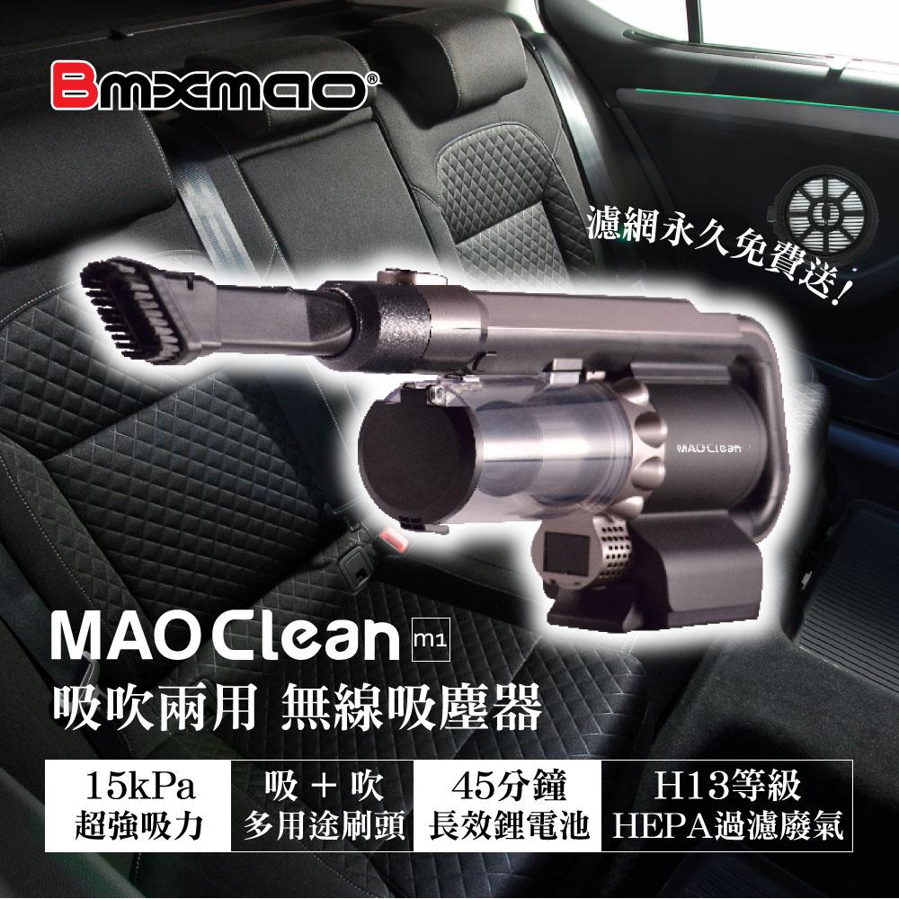 【加碼贈車充濾網組 】日本Bmxmao MAO Clean M1 吸塵+吹氣 超強吸力 車用無線吸塵器