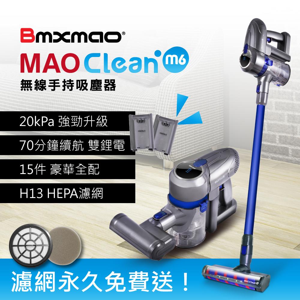 【日本 Bmxmao】MAO Clean M6 嶄新升級 20kPa 無線手持吸塵器-豪華15配件組  RV2002