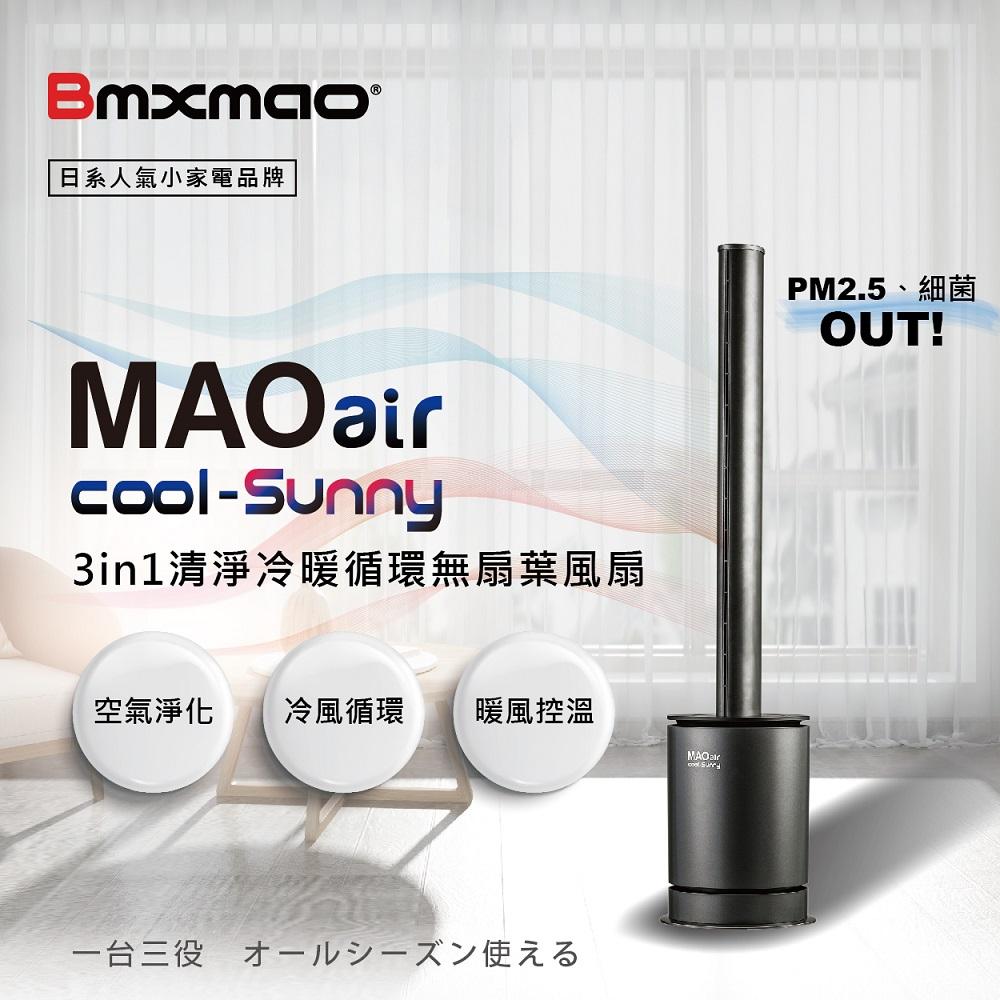 【日本Bmxmao】MAO air cool-Sunny 3in1 清淨冷暖循環扇 (UV殺菌/空氣清淨/冷風循環/暖房控溫)