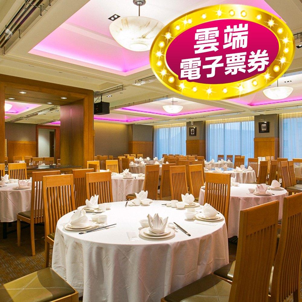 【高雄】國賓飯店20F川菜廳川菜套餐券(假日使用不加價)_