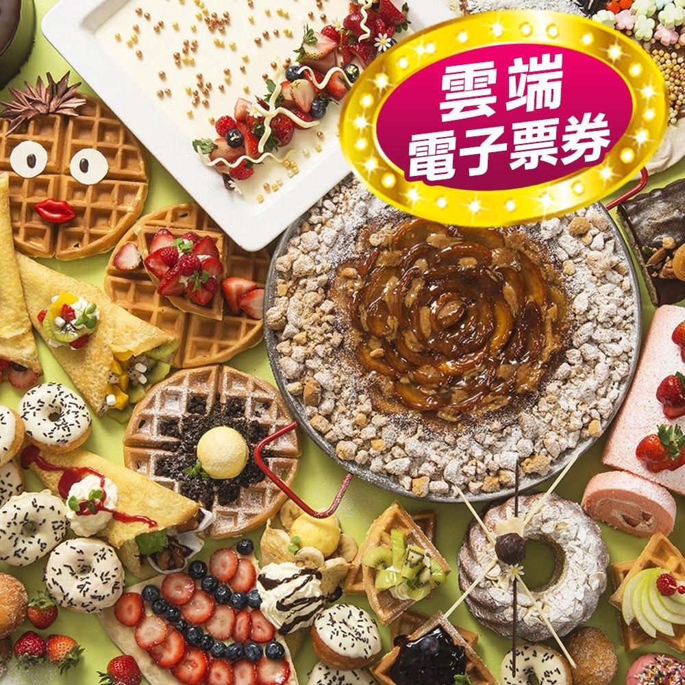 【台北】遠東飯店6F遠東CAFE自助式吃到飽下午茶券(假日不加價)_(1套4張)
