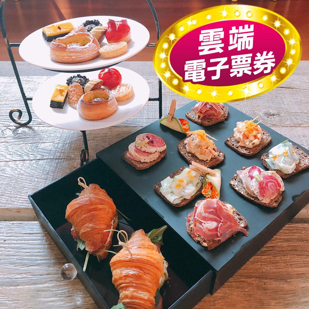【台北】S Hotel量子酒店HYG北歐美饌餐廳2人下午茶套餐券(假日不加價)_