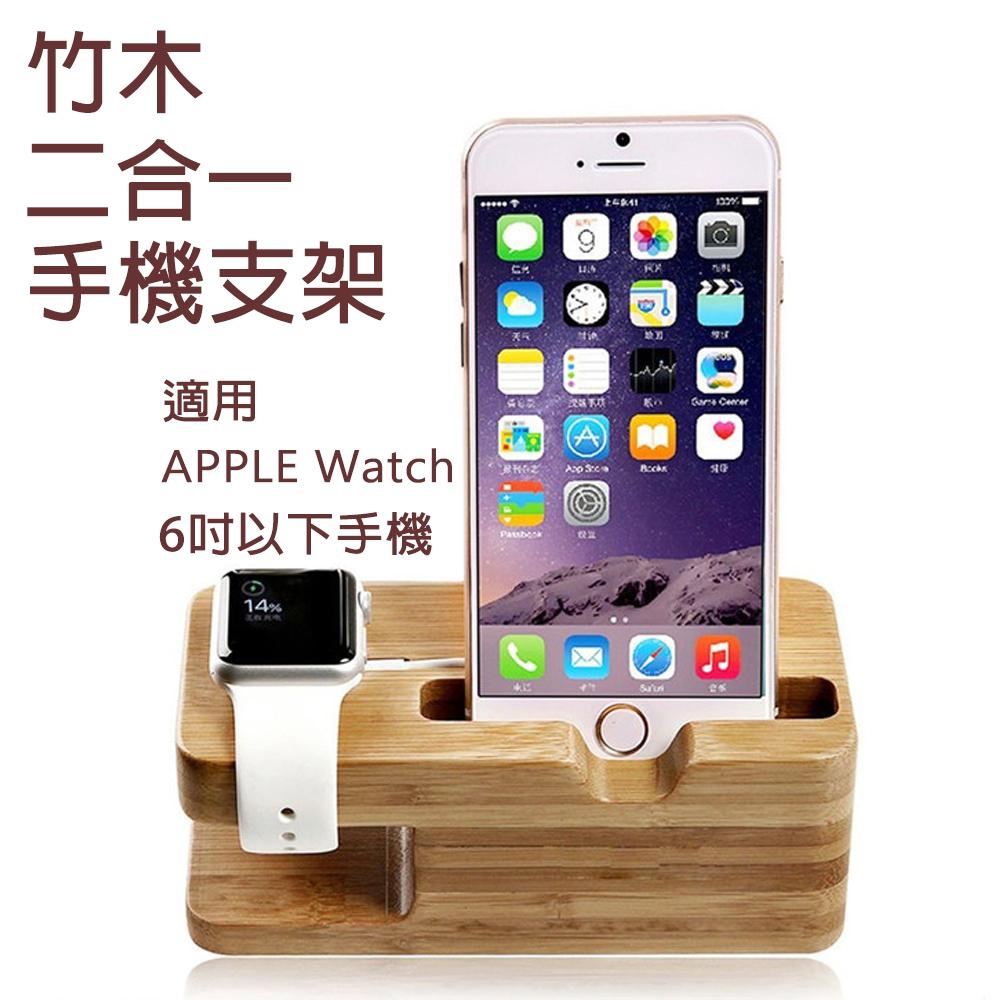 Apple watch 二合一竹木手機支架 底座