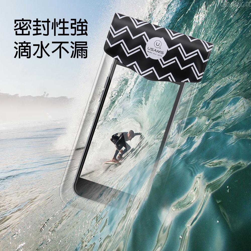 USAMS 三層封口透明防水袋 通用手機防水袋 可觸控 適用6吋以下手機 玩水必備