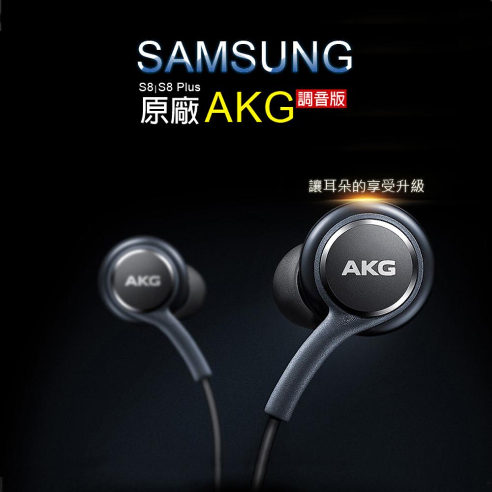 SAMSUNG Galaxy S8 / S8 Plus (G9500) 原廠耳機 AKG 線控耳機 編織 3.5mm