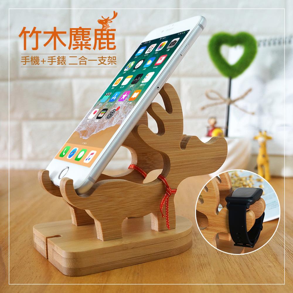 麋鹿二合一手機座 竹木小鹿桌面手機支架 聖誕禮品
