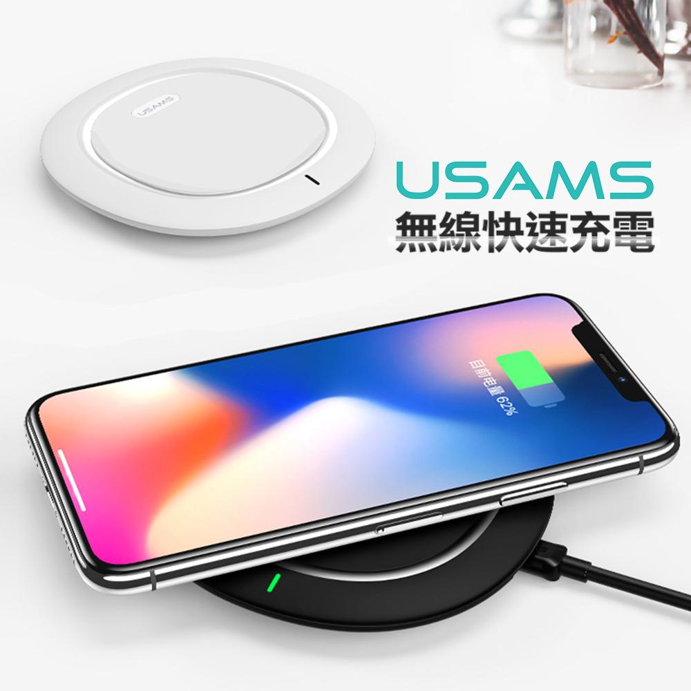 USAMS 飛碟快速無線充電板/快充板 無線充電器 無線充電座