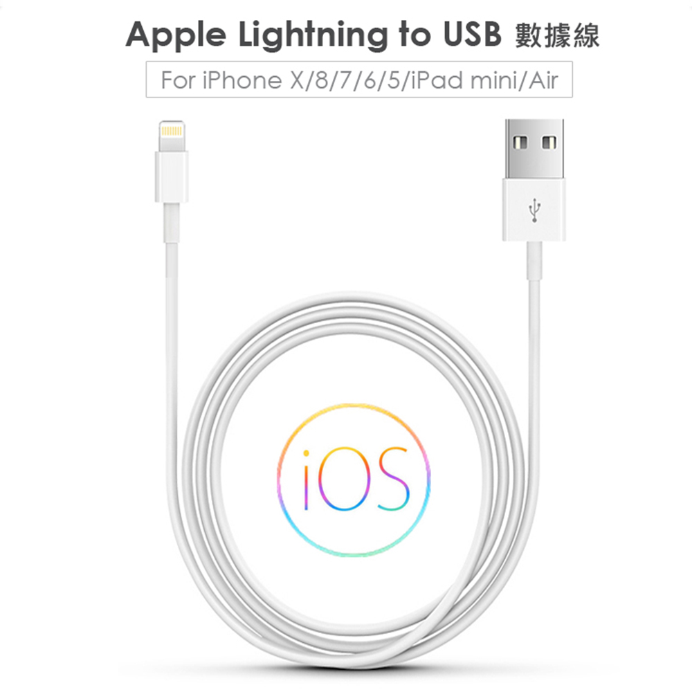 Apple Lightning 8pin 傳輸線/充電線/數據線 1米(副廠) iPhone X/8/ 7/6/5/ipad air2/air