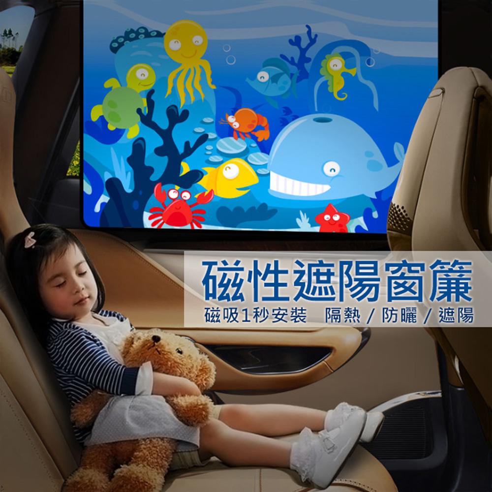 車用磁性窗簾 隔熱防曬遮陽簾 汽車磁吸式遮光簾 夏季雙層防曬