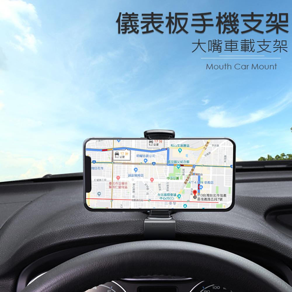 Baseus 大嘴車用儀表板手機支架 HUD 導航支架 手機座 手機架 夾持式