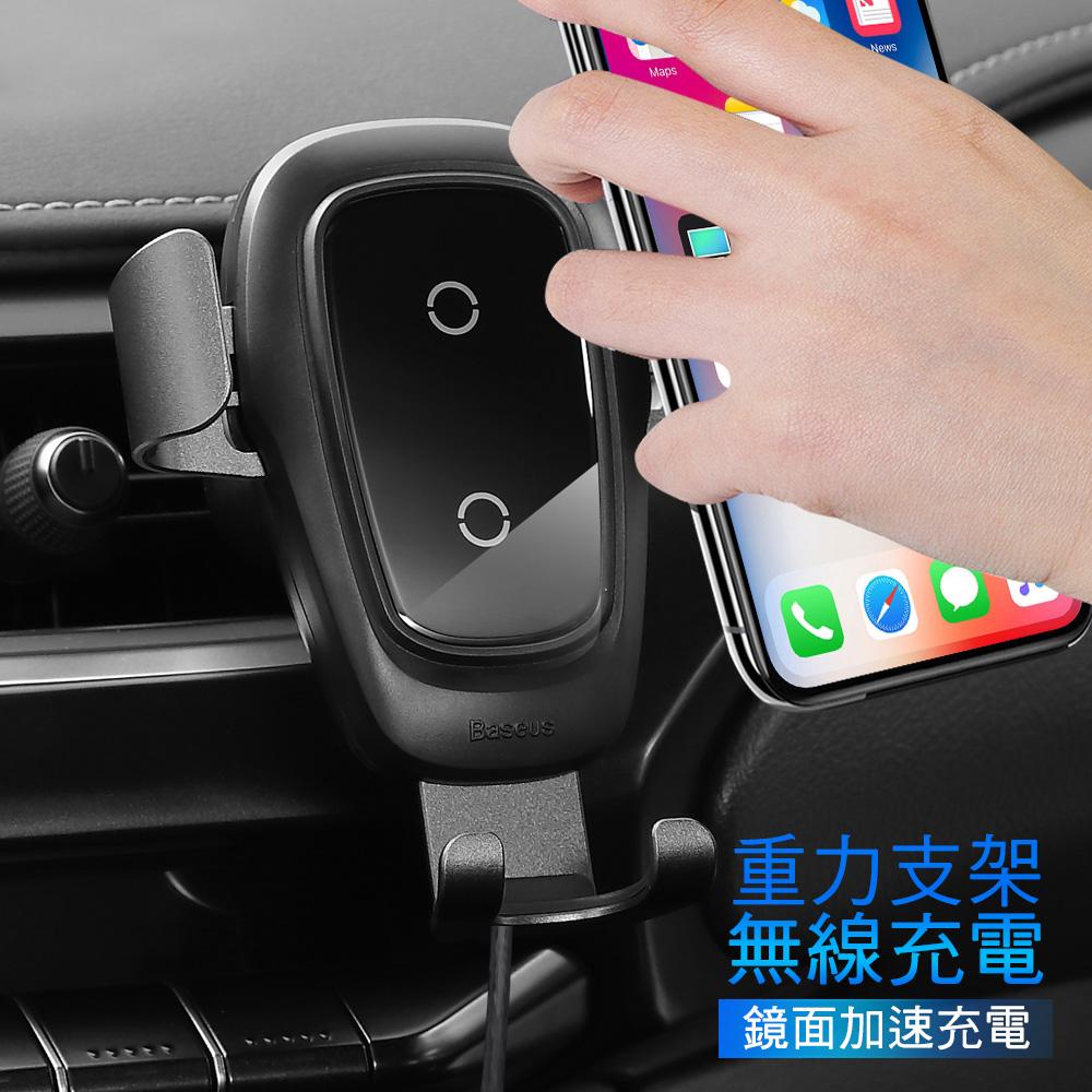 Baseus倍思 C800金屬重力 鏡面Qi快速無線充電車用支架/車架 for iPhoneXS/XS Max/XR