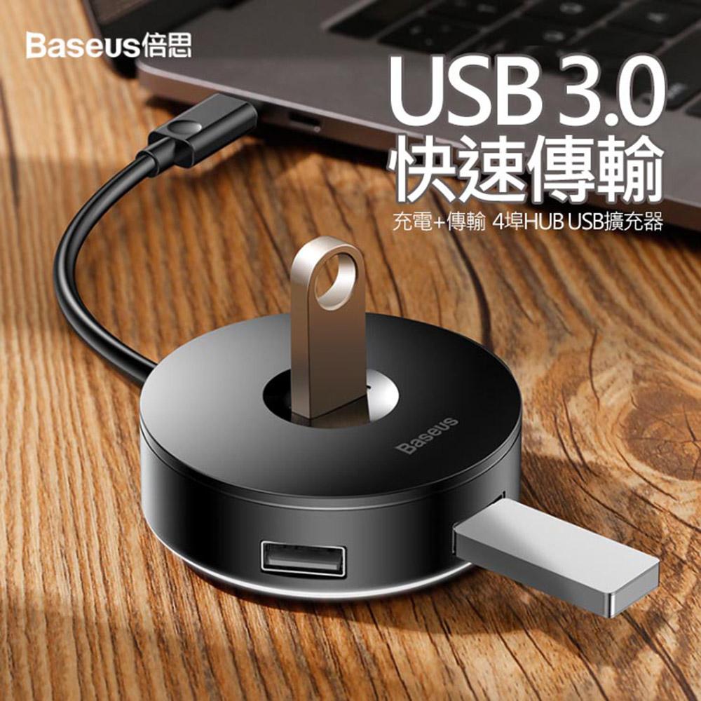 倍思 小圓盒四合一HUB智能轉換器 USB擴充器 4埠集線器 USB3.0 HUB集線器