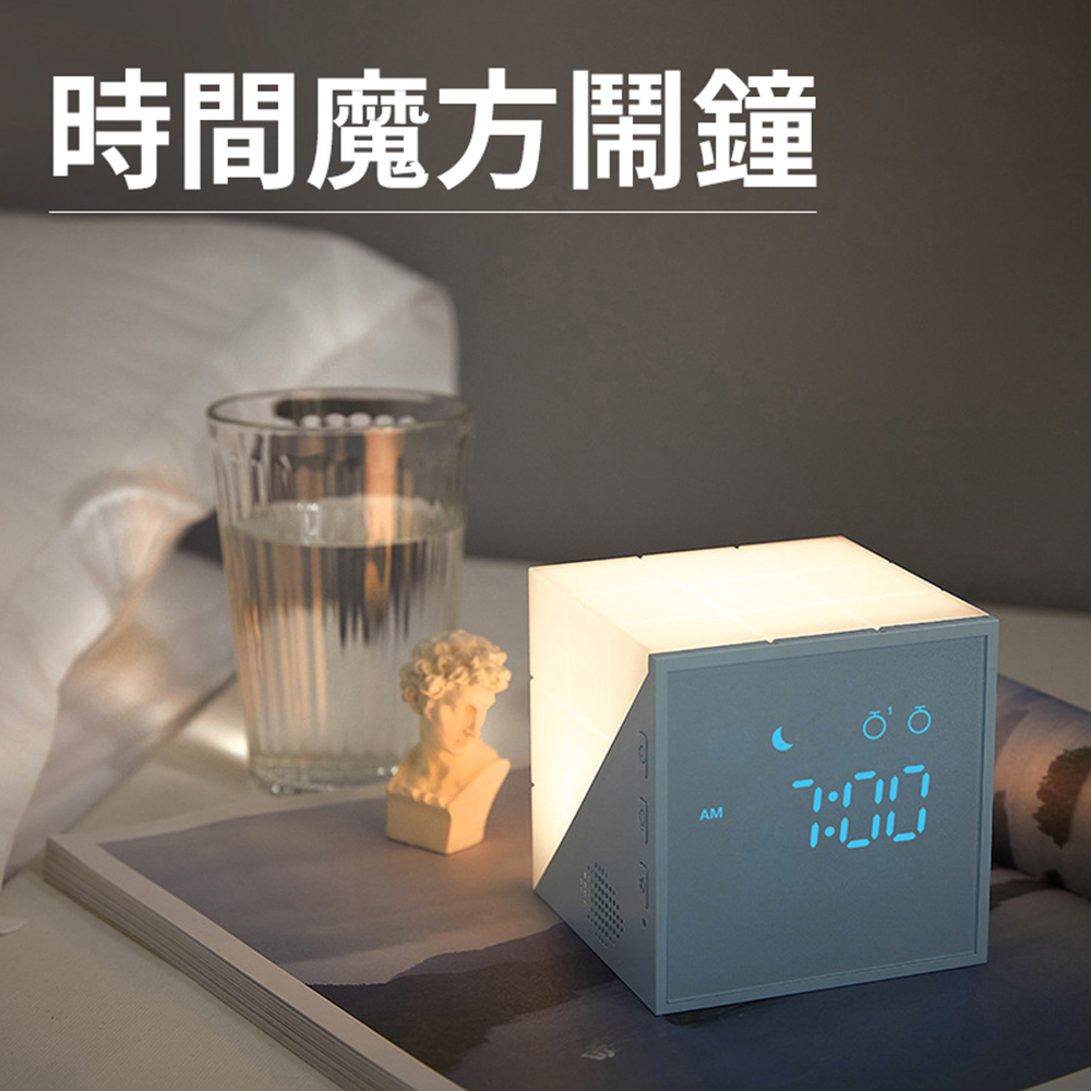 時光魔方鬧鐘 時鐘/夜燈/貪睡/睡眠訓練/聲控/伴睡燈/倒數計時/溫度/日期 USB充電