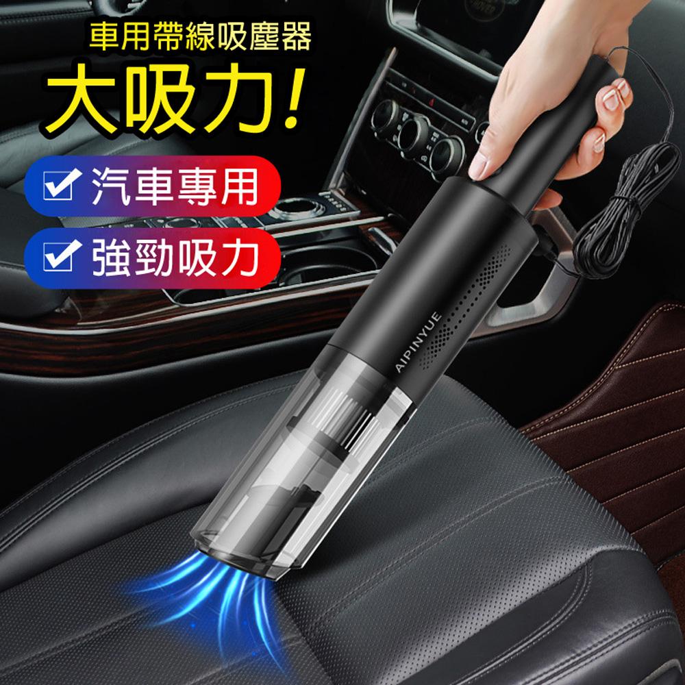 帶線車用吸塵器 迷你手持車載吸塵器 車用大吸力 (A8)