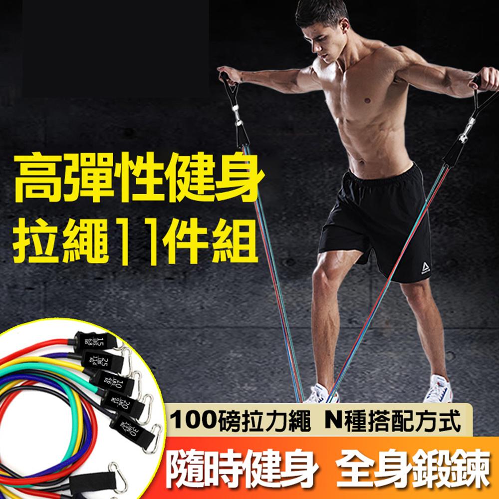 11件套健身拉力繩 100磅彈力拉繩訓練器 家用健身器材 肌力訓練器套裝 高彈性阻力帶
