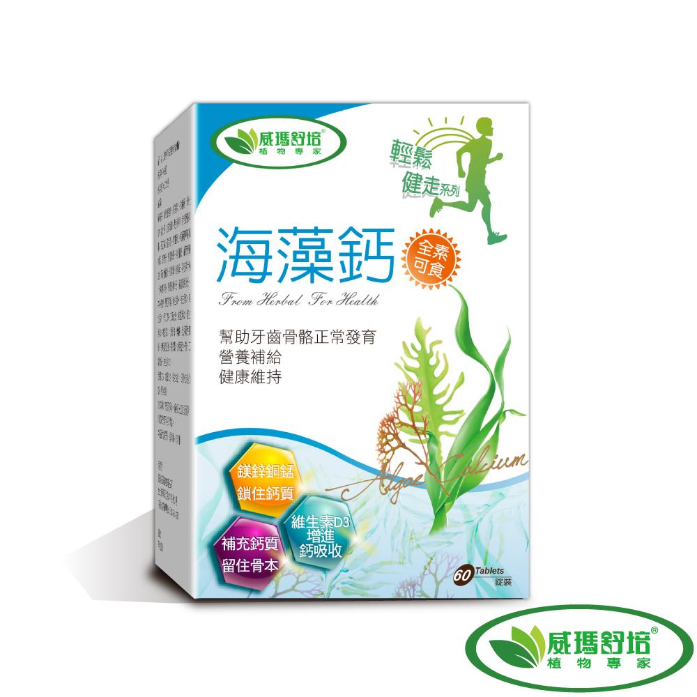 【威瑪舒培】海藻鈣 (60錠/盒)