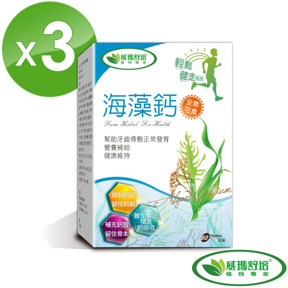 【威瑪舒培】海藻鈣 (60錠/盒) 共3盒