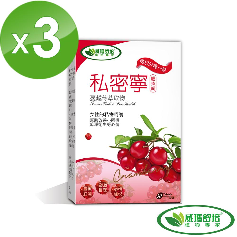 【威瑪舒培】 私密寧蔓越莓 (30錠/盒)  共3盒