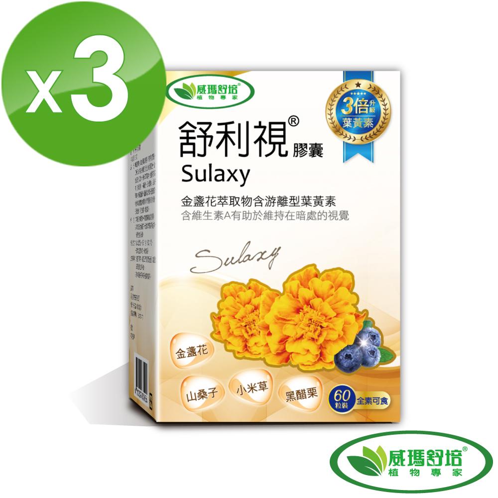 【威瑪舒培】舒利視金盞花增量版葉黃素膠囊 超值三入組 (60顆/盒)