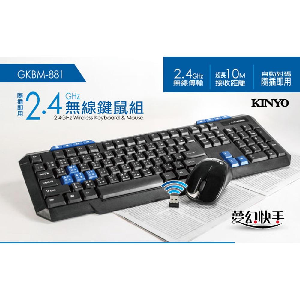 【KINYO】2.4GHz 夢幻快手無線鍵鼠組(GKBM-881)