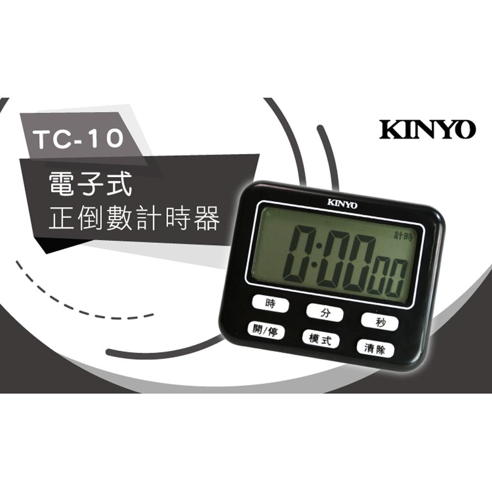 【KINYO】電子式24小時大螢幕正倒數計時器(TC-10)