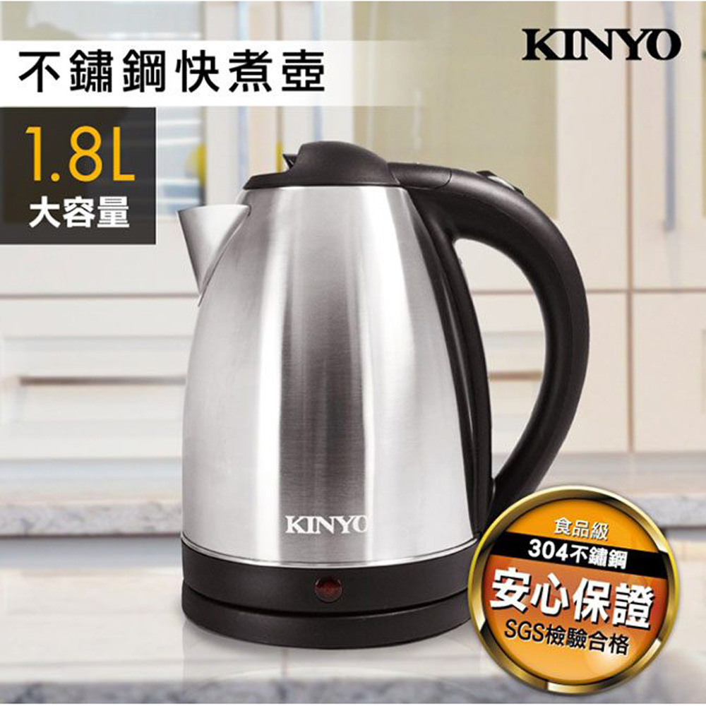 【KINYO】1.8L不鏽鋼快煮壺(AS-HP05)