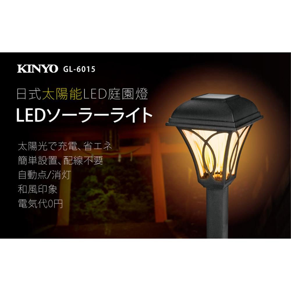 【KINYO】太陽能光控黃光LED庭園燈(GL-6015)