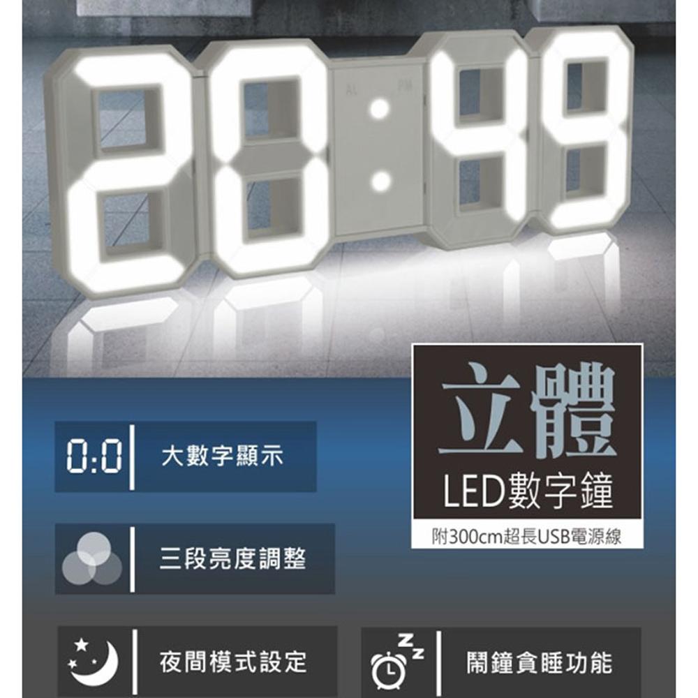 【KINYO】USB供電LED立體數字鐘 (TD-395)