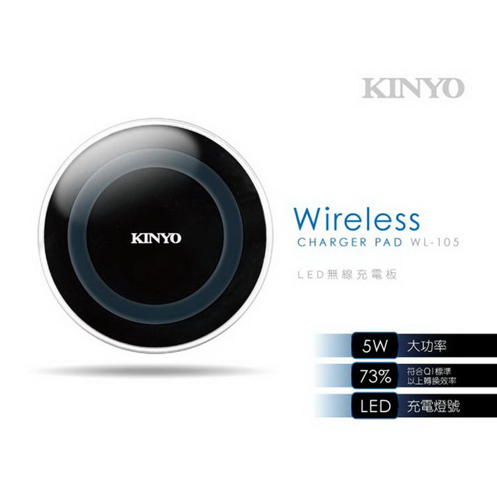 【KINYO】LED充電燈5W無線充電板(WL-105)