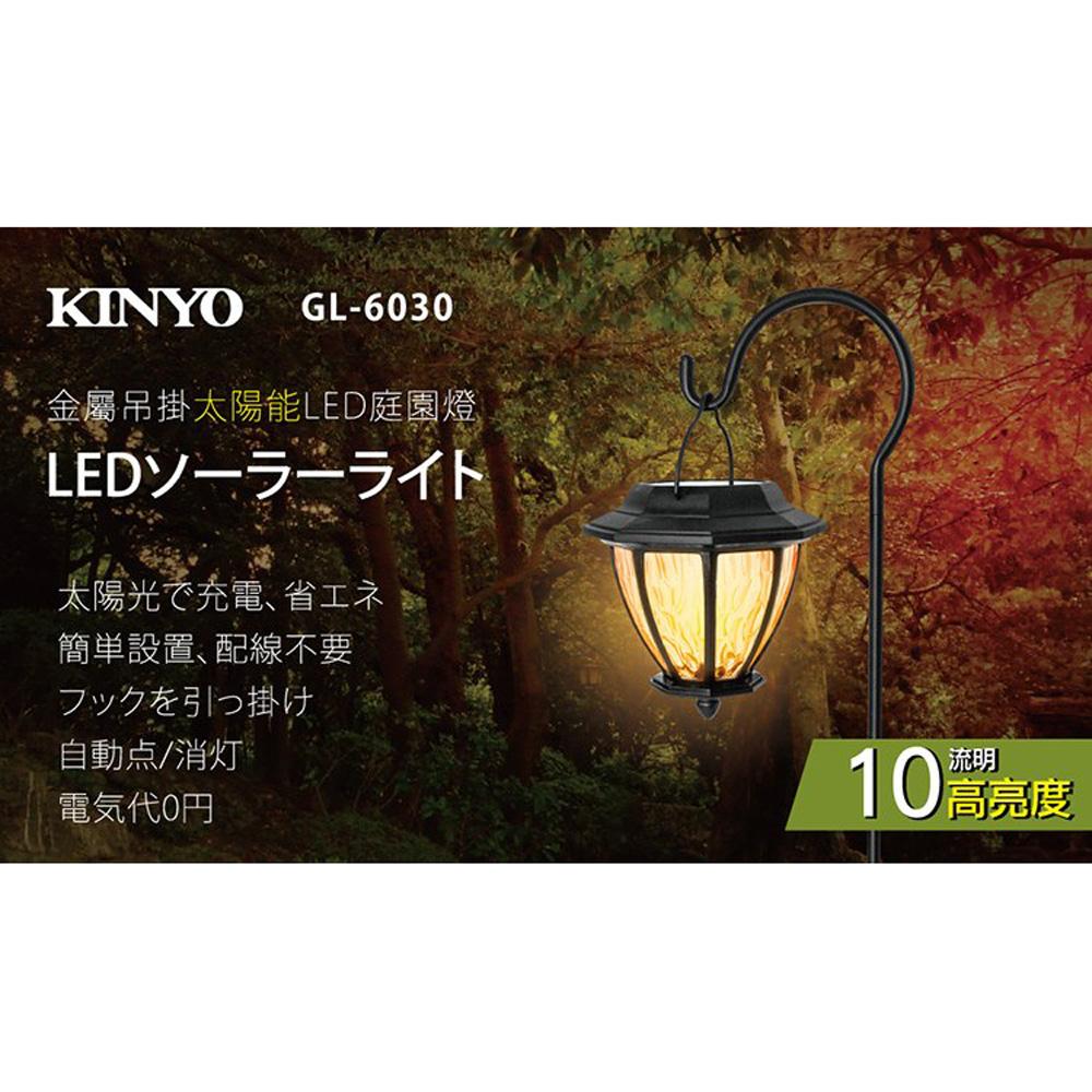 【KINYO】金屬吊掛太陽能防潑水光控黃光LED庭園燈(GL-6030)