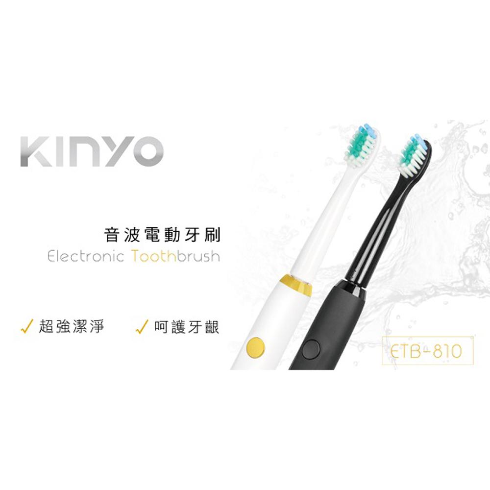 【KINYO】充電式音波電動牙刷(ETB-810)