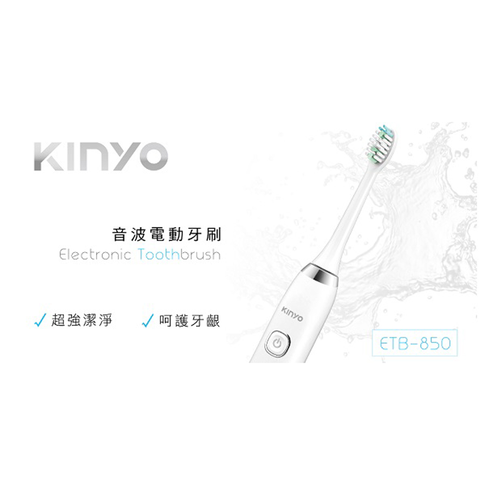 【KINYO】充電式音波電動牙刷(ETB-850)