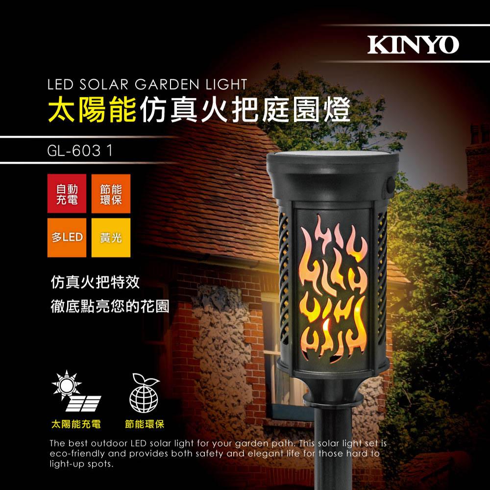 【KINYO】太陽能仿真火把防潑水光控黃光LED庭園燈(GL-6031)