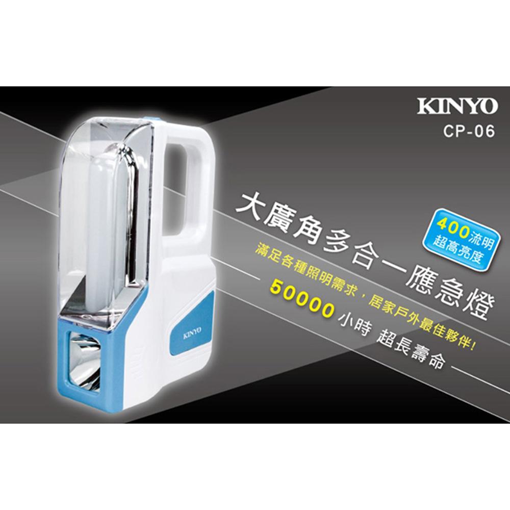 【KINYO】大廣角多合一應急露營燈(CP-06)