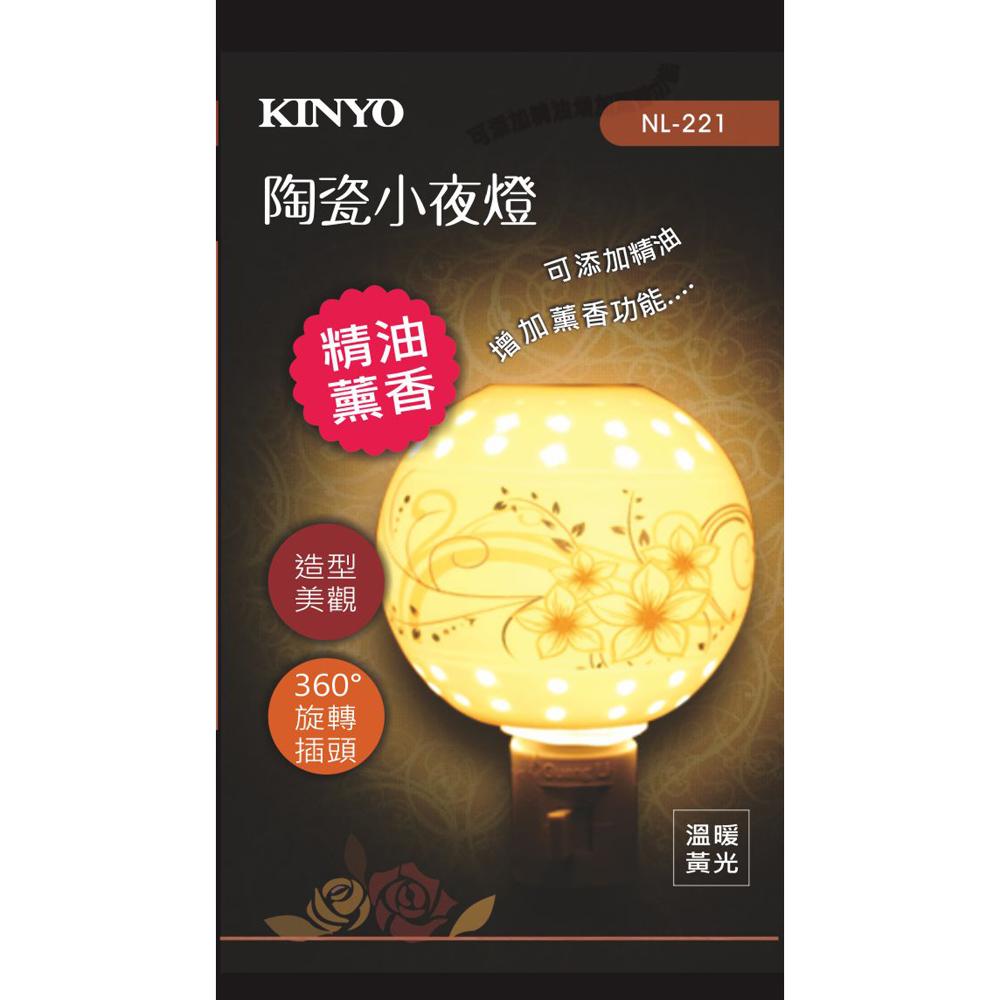 【KINYO】陶瓷鎢絲燈泡小夜燈-黃光(NL-221)