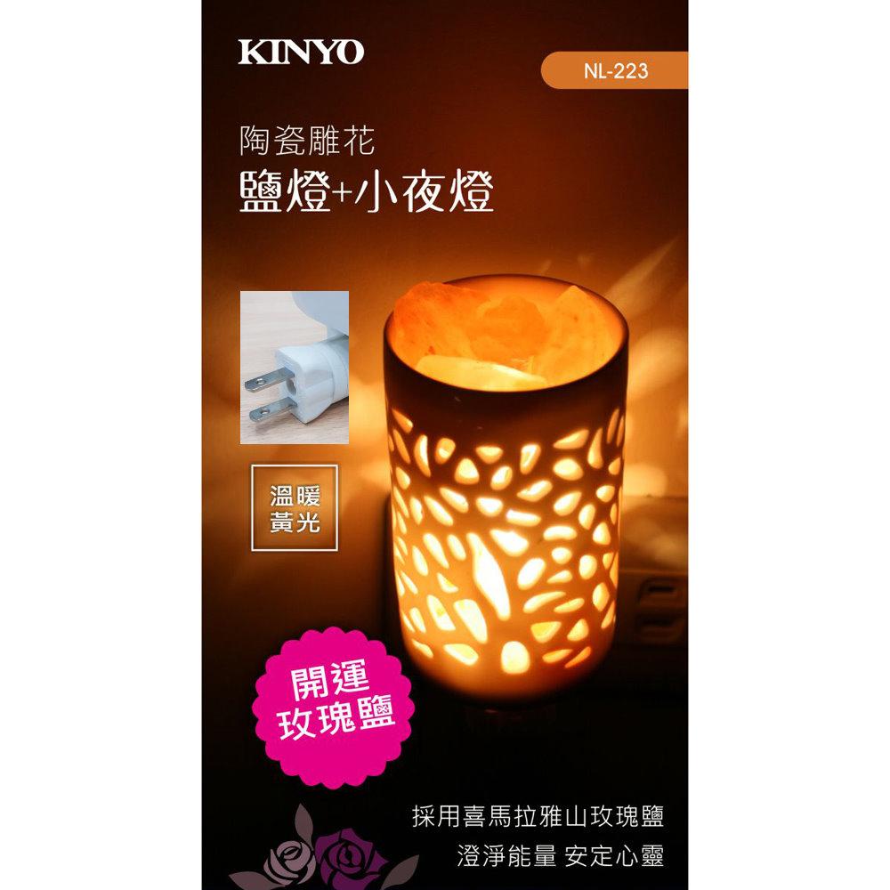 【KINYO】鹽燈+鎢絲燈泡小夜燈-黃光(NL-223)