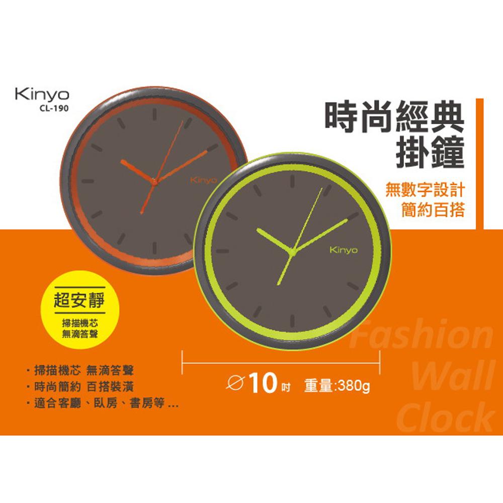 【KINYO】10吋小型無數字時尚靜音掛鐘(CL-190)