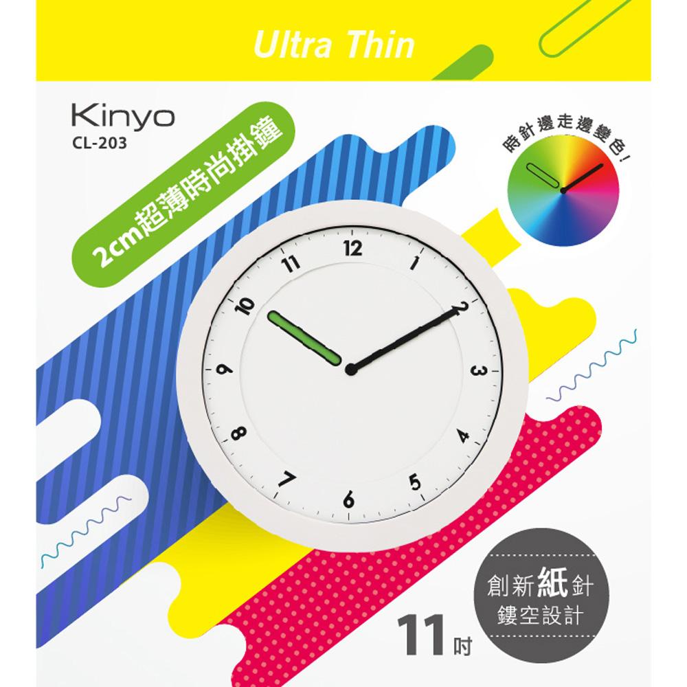 【KINYO】11吋超薄時尚變色指針靜音掛鐘(CL-203)